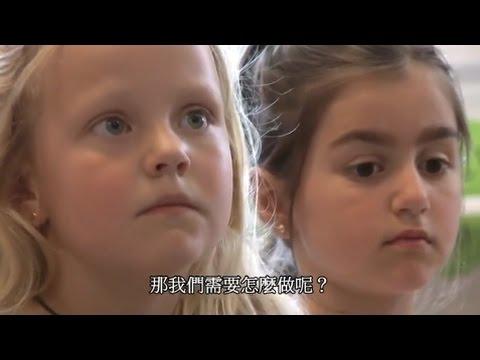 善意溝通營造的校園和平文化,5集之4 - Culture of Peace in School with NVC Film 4 of 5