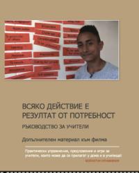 Bulgarian Teachers Handbook