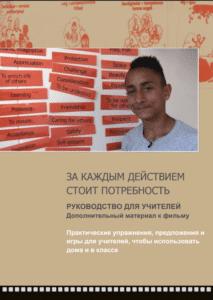 Free Nonviolent Communication Teachers' Handbook Russian